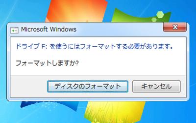 データーが入っているのにディスクはフォーマットされていません。と表示されてしまう。