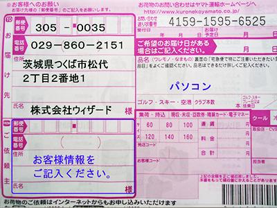 宅配便伝票記載方法